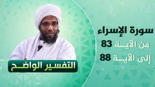 برنامج التفسير الواضح - تفسير سورة الإسراء من الآية 83-88 مع فضيلة الشيخ د. عبد الحي يوسف