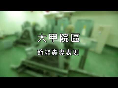 106年節能標竿獎 金獎 光田醫療社團法人光田綜合醫院大甲院區