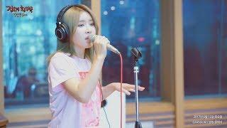 SURAN - Walkin' 수란 - 쩔쩔매줘 [정오의 희망곡 김신영입니다] 20170620