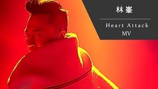 林峯 Raymond Lam《Heart Attack》[Official MV]