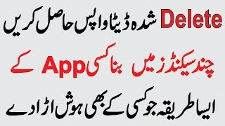 Download video: How To Check Cnic Number By Mobile Number