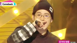 [Comeback Stage] Mad Clown - Fire (Feat. Jinsil), 매드클라운 - 화 (Feat. 진실), Show Music core 20150110