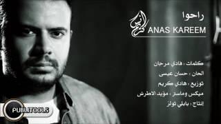 أنس كريم   راحوا  Anas Kareem   Ra7o