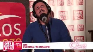 Stan - Όταν Αγαπάς / Με στεναχωρεί (Love Stories 3 Unplugged)