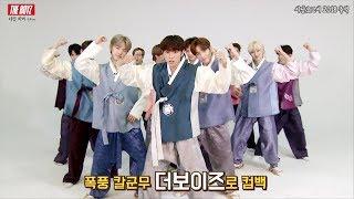 THE BOYZ (더보이즈) 'Right Here' CHOREOGRAPHY VIDEO (Hanbok ver.)