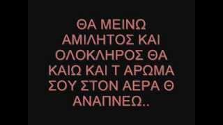 ΓΕΙΑ ΣΟΥ ΛΟΙΠΟΝ-ΜΠΑΣΗΣ.wmv