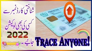 Find LOCATION using ID Card Number in Pakistan ||2018|| width=