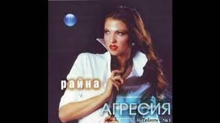 RAINA - PLACHE NEBETO / Райна - Плаче небето