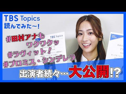【TBSトピックス】「ラヴィット!」&「プロミス・シンデレラ」を紹介!出演者続々…大公開!?