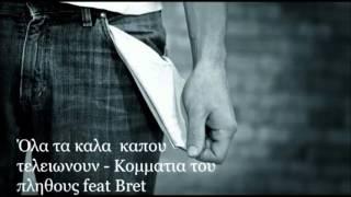 Crusher & Kazy  - Όλα τα καλά κάπου τελειώνουν feat. Bret