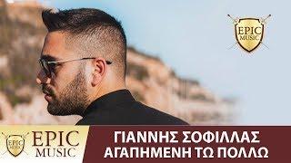 Γιάννης Σοφίλλας - Αγαπημένη Τω Πολλώ | Official Lyric Video