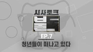 [시사토크 불독] 7화 '청년특별도' 경남 만들 수 있을까?! l 다양한 관점, 균형잡힌 접근 다시보기