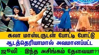 Julie Kala Master Dance   கலா மாஸ்டருடன் போட்டி போட்டு அவமானப்பட்ட ஜூலி..!
