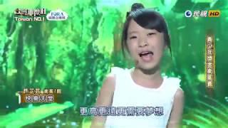 20181006 台灣那麼旺 Taiwan No.1 許芷芸 快樂天堂