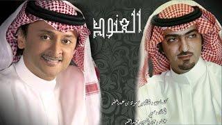 عبدالمجيد عبدالله + سعود بن عبدالله   العنود