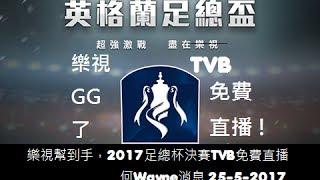 樂視幫到手,2017足總杯決賽TVB免費直播(何Wayne消息)25-5-2017