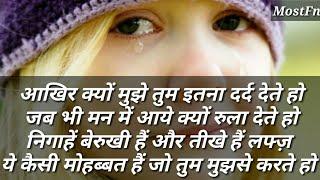 आखिर क्यों रुला देते हो तुम ।। दर्द भरी हिंदी शायरी ।। dard e tanhai hindi shayari