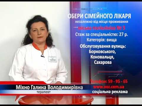 мп3.6 Міхно Галина