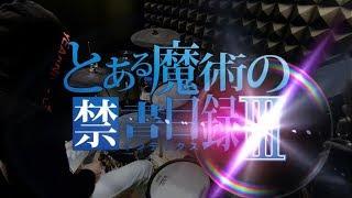 【とある魔術の禁書目録 III OP】Toaru Majutsu no Index III - 黒崎真音 - Gravitation - Drum Cover