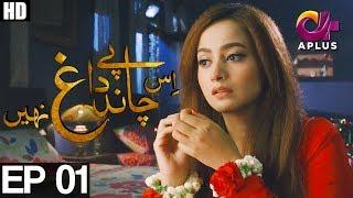 Is Chand Pay Dagh Nahin - Episode 1 | A Plus ᴴᴰ | Firdous Jamal, Saba Faisal, Zarnish Khan width=