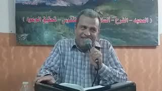 المسحة والسلطان للمؤمنين القس عماد عبد المسيح