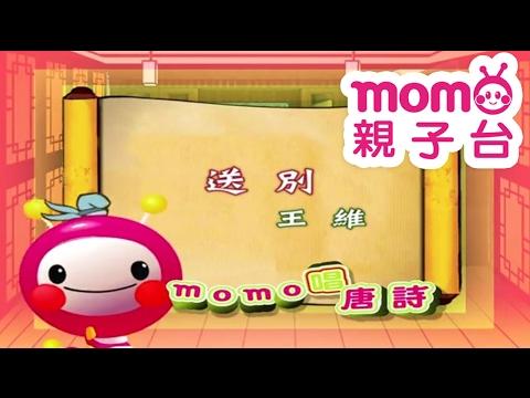 momo親子台官方影音│momo唱唐詩【送別】王維 - YouTube