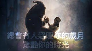 ▽《美女與野獸》:總會有人溫暖你的歲月,驚艷你的時光 (剪輯版)中文歌詞▽