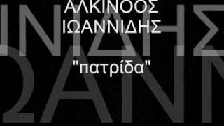 ΑΛΚΙΝΟΟΣ ΙΩΑΝΝΙΔΗΣ ΠΑΤΡΙΔΑ (with lyrics) Alkinoos Ioannidis Patrida
