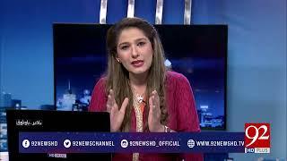 Night Edition - 14 July 2017 - 92NewsHDPlus