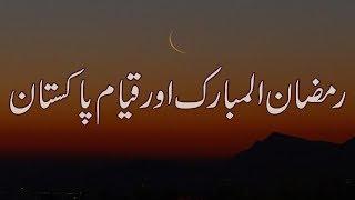 Tareekh Ky Oraq Sy   Ramazn ul Mubark aur Pakistan   12 June 2018   92NewsHD