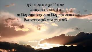 10000 reasons In Bangla (Dhonno Hok Provur Naam)