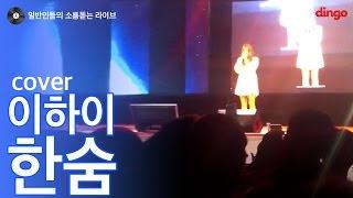 [일소라] 일반인 대학생 - 한숨 (이하이) cover
