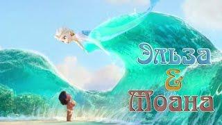 Моана и Эльза |Богиня океана