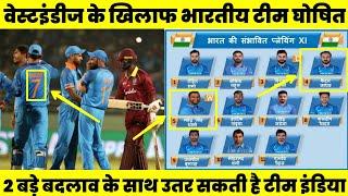 इतने बजे से खेला जाएगा भारत और वेस्टइंडीज के बीच महामुकाबला, 2 बदलाव के साथ उतर सकती हैं टीम इंडिया