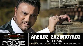 Αλέκος Ζαζόπουλος - Αεροπλάνο (Lyric Video)Alekos Zazopoulos - Aeroplano