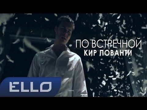Кир Пованти - По встречной