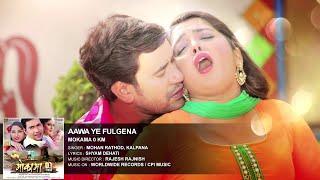 AAWA YE FULGENA - AUDIO SONG | DINESH LAL YADAV ,AAMRAPALI DUBEY width=