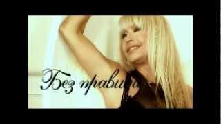 ЛИЛИ ИВАНОВА: БЕЗ ПРАВИЛА / LILI IVANOVA: NO RULES (OFFICIAL VIDEO)