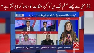 News Room |Difficulties PMLN might be facing before 31st May | Sana Mirza | 19 May 2018 | 92NewsHD
