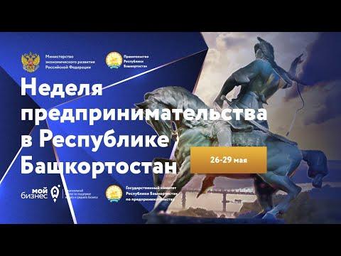 Телеканал Вся Уфа «Утро в столице»: Председатель Госкомитета РБ по Предпринимательству Римма Бойцова
