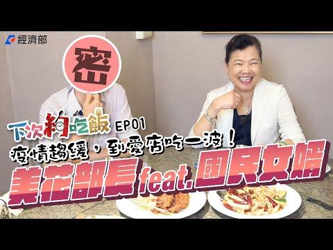 【下次約吃飯EP01】疫情趨緩,到愛店吃一波!feat.羅一鈞