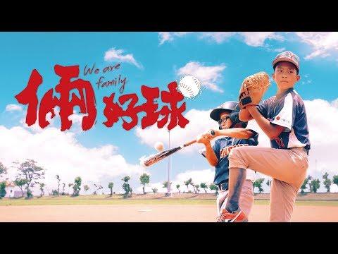 【倆好球|完整影片|用汗及淚勇闖的棒球夢】 - YouTube