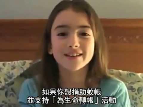 《孩子救了孩子》蚊帳大使-凱瑟琳(繁中字幕) - YouTube