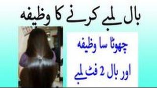 Bal Lamby Karny Ka Wazifa - Hair Fall Solution - Baal Girna Band