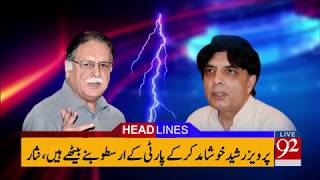 92 News Headlines 09:00 PM - 16 January 2018 - 92NewsHDPlus