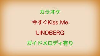 【カラオケ】今すぐKiss Me LINDBERG【ガイドメロディ有り】