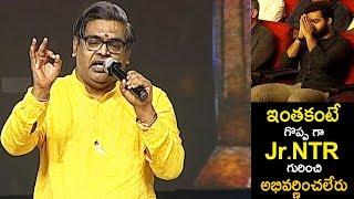 Sirivennela Sitaramasastri FANTASTIC Speech at Aravinda Sametha Sucess Meet | Life Andhra Tv