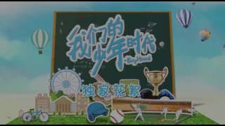 【千凯千】我们的少年时代花絮 wink的初中时期 千玺演技大爆发【王俊凯&易烊千玺】