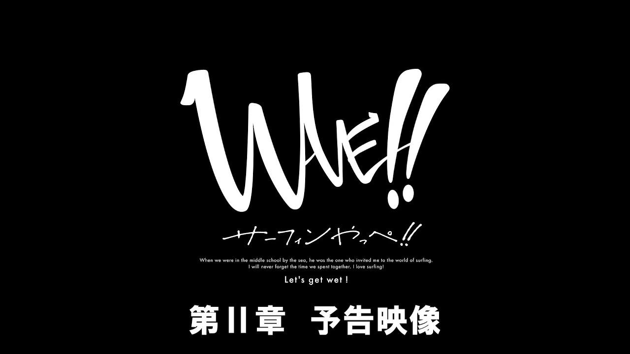 장편 애니 : WAVE!! ~서핑 하자!!~ 제 2장 (웨이브!!)