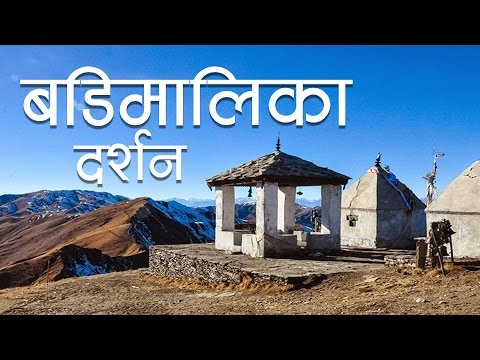 Badi Malika Temple Bajura, Nepal : Most Beautiful Place in Bajura District.